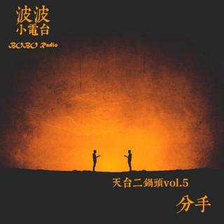 天台二锅头vol.5:分手