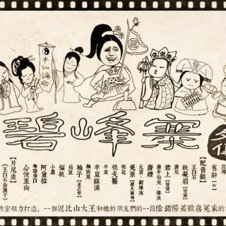 【小鼠工作室】爆笑系列广播剧《碧峰寨外传》第一期
