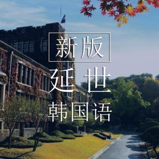 延世韩国语新版1 第4课-饮食 음식1