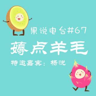 果说电台#67-薅(hāo)资本主义羊毛