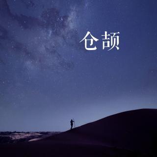【150830】仓颉  伦桑