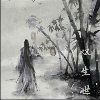 《双生世》第二章 战神永昭(勋鹿/灿白/繁星/古风/长篇)