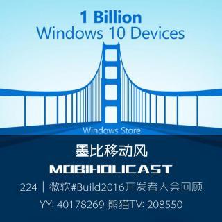 微软#Build2016开发者大会回顾