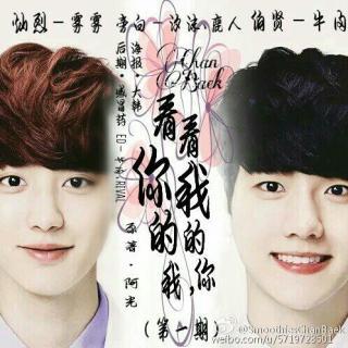 EXO灿白王道广播剧《看你的我看我的你》第二期
