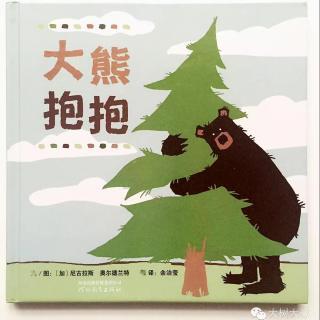 《大熊抱抱》-兔子姐姐讲故事