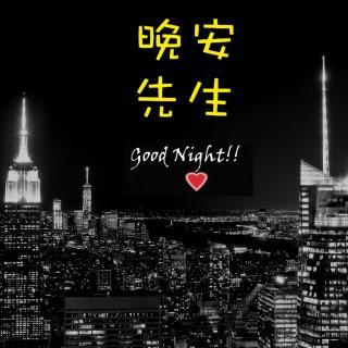 【晚安先生】第41期:不必惋惜,不必怀念 -阡陌