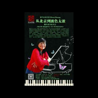 """钢琴家黄爱莲""""从北京到波色太浓""""钢琴故事演奏会模拟主持"""