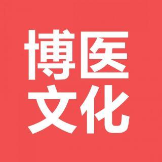【博医文化】Vol.4 博医文化之道法术器