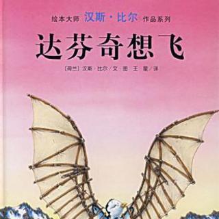 【故事69】《达芬奇想飞》