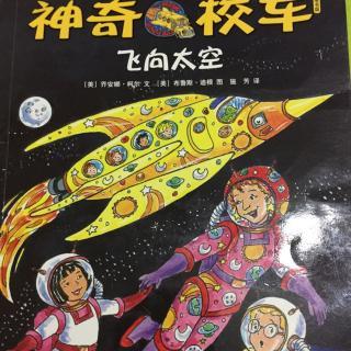 溜溜和妈妈的故事时光--神奇校车飞向太空