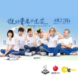 白敬亭:青春并没有被狗吃