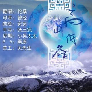 【5sing】高山低谷(粤语)-伦桑