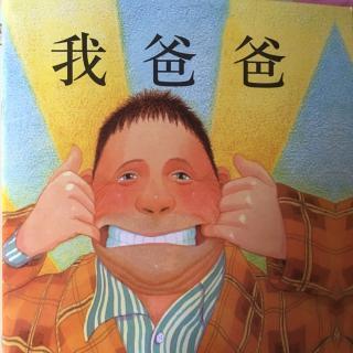 【故事73】《我爸爸》