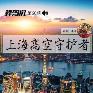VOL 60:上海高空守护者