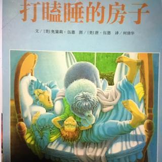 【故事74】《打瞌睡的房子》