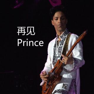 再见Prince
