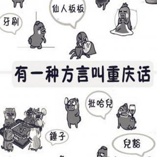 在重庆,总有些方言你听不懂
