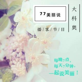 2016-4-28大科奥77美丽说-第十八期-节日出游护肤攻略