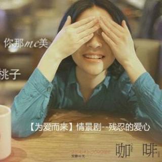 5月5日【为爱而来】预告片--残忍的爱心