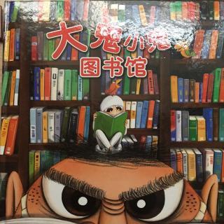 《大鬼小鬼图书馆》