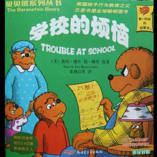 贝贝熊系列丛书—学校的烦恼