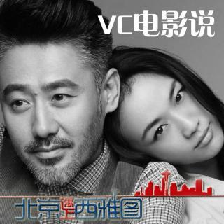 Vol.26 如果你的北京也遇上西雅图
