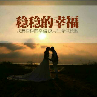 翻唱陈奕迅《稳稳的幸福》