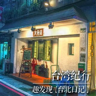 219 台湾纪行 | 在路上【台北日记】
