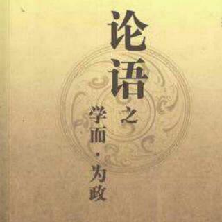 王昊吟诵《论语·学而篇》