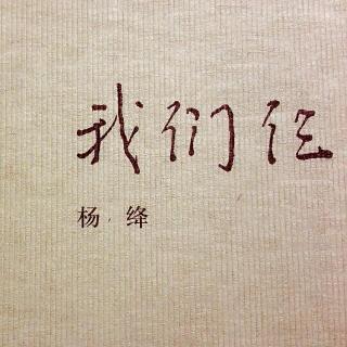 杨绛-我们仨(第一部:我们俩都老了)