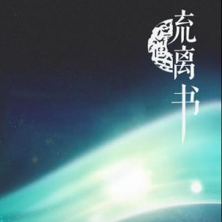 落樱风&Tacke竹桑-琉璃书      原把这流年零碎了蹉跎,像云散花落.
