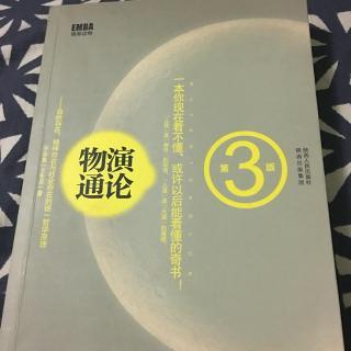 2016物演通論第三章王東岳著