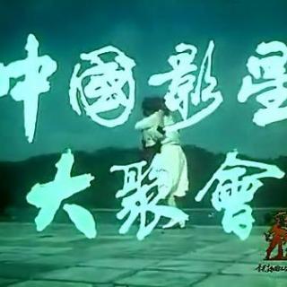 【珍贵纪录片】中国影星大聚会 新影1985出品