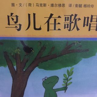 青蛙弗洛格之鸟儿在歌唱