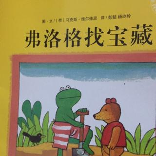 青蛙弗洛格之弗洛格找宝藏