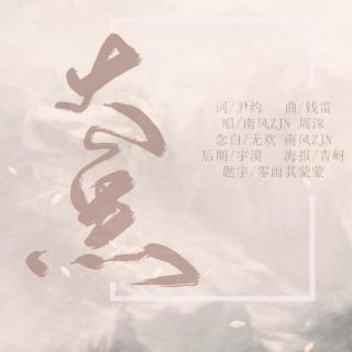 【南风音乐】大鱼(对唱版)