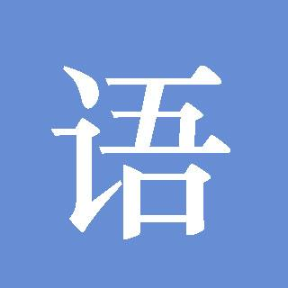 语文-文言文(杨洋)