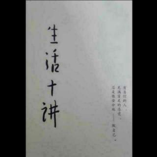 蔣勛先生《生活十講》第八講 愛與情(3)
