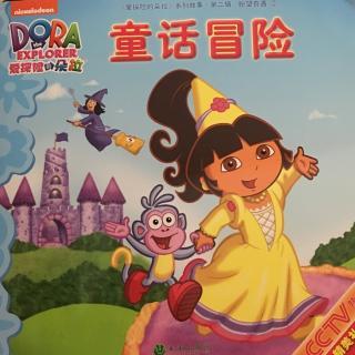 爱探险的朵拉-童话冒险
