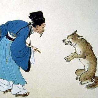 第245期-东郭先生和狼