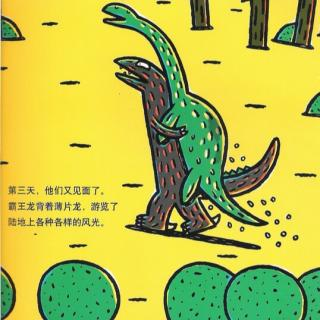 你真好!-恐龙的温馨故事绘本-风铃姐姐