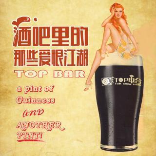 【TOP电台】酒吧里的那些爱恨江湖(下)