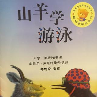 【绘本故事64】--《山羊学游泳》