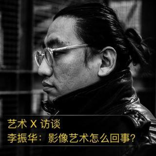专访 李振华:影像艺术怎么回事?