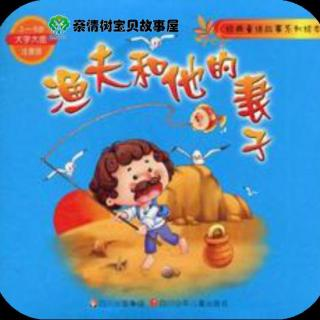 石榴班陈姳熹妈妈讲故事:渔夫和他的妻子