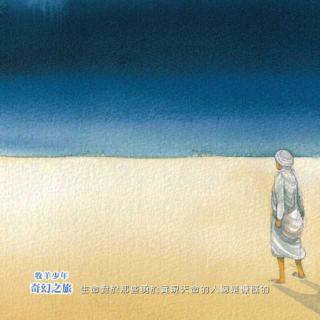 《牧羊少年奇幻之旅》06|原名 《炼金术师》
