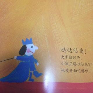 绘本《小国王塔拉拉》