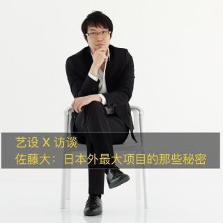 专访 佐藤大:日本外最大项目的那些秘密
