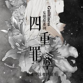 【四人合唱】四重罪孽(易言&樊棋&双笙&南久)