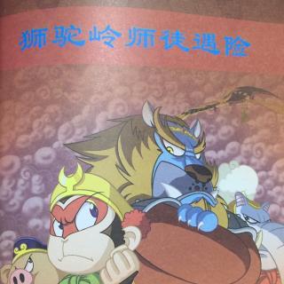 西游记(幼儿版)第十九集 狮驼岭师徒遇险